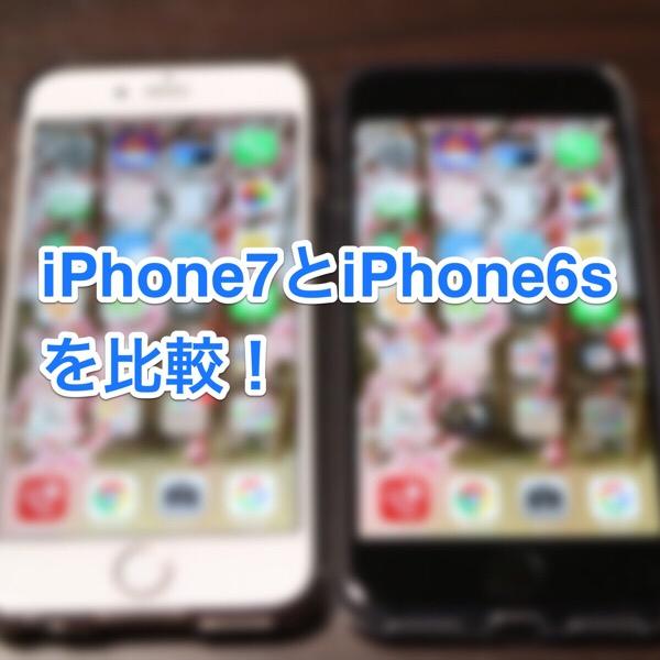 iPhone7が届いたのでiPhone6sと比較してみる