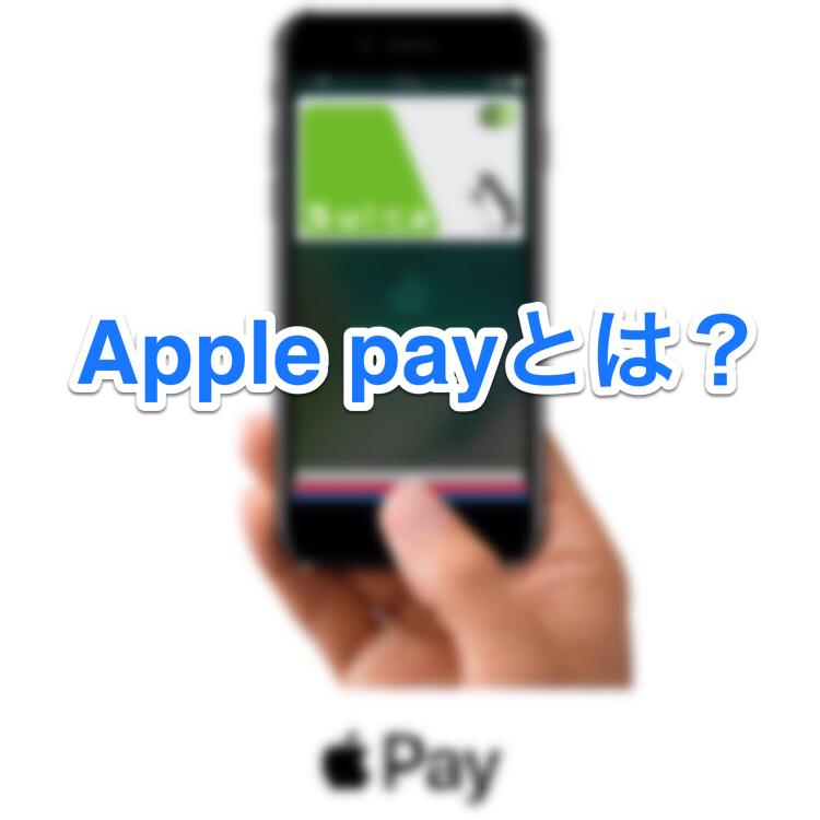 iPhoneでのApple payや電子マネーについての考察