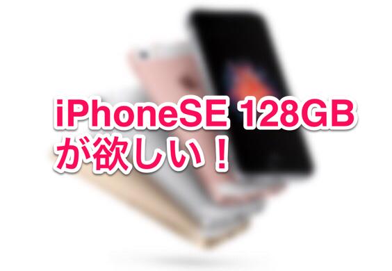 iPhone SE 128GBが欲しい。UQmobile、Y!mobile、格安MVNO、docomo、どの契約が良いか比較してみる。