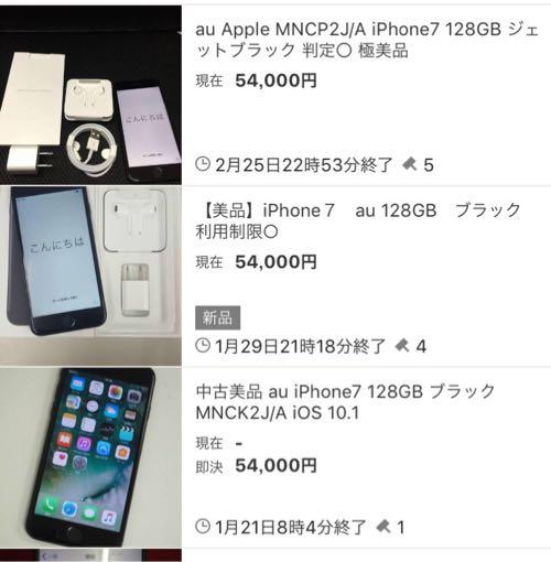 お得にiPhoneに乗り換える方法!