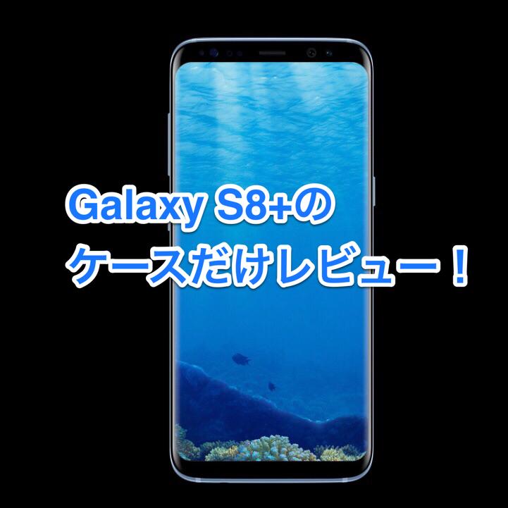 GalaxyS8+の発売がまだなのでケースだけチェック!(投げやり企画)