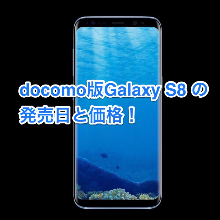 docomoのGalaxy S8/Galaxy S8+は6月8日発売!価格もようやく発表