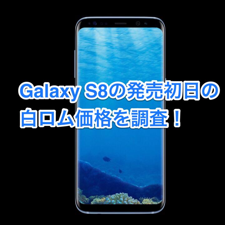国内版Galaxy S8の発売初日の白ロム価格をチェック!