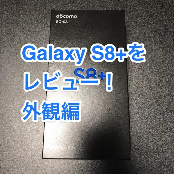 未来のスマートフォンGalaxy S8+をレビュー(到着&外観編)