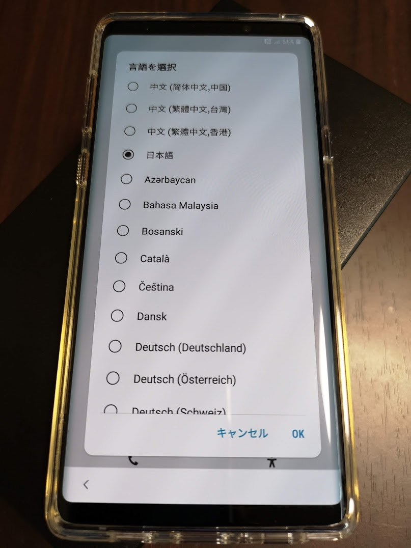 Galaxy Note 9 日本語