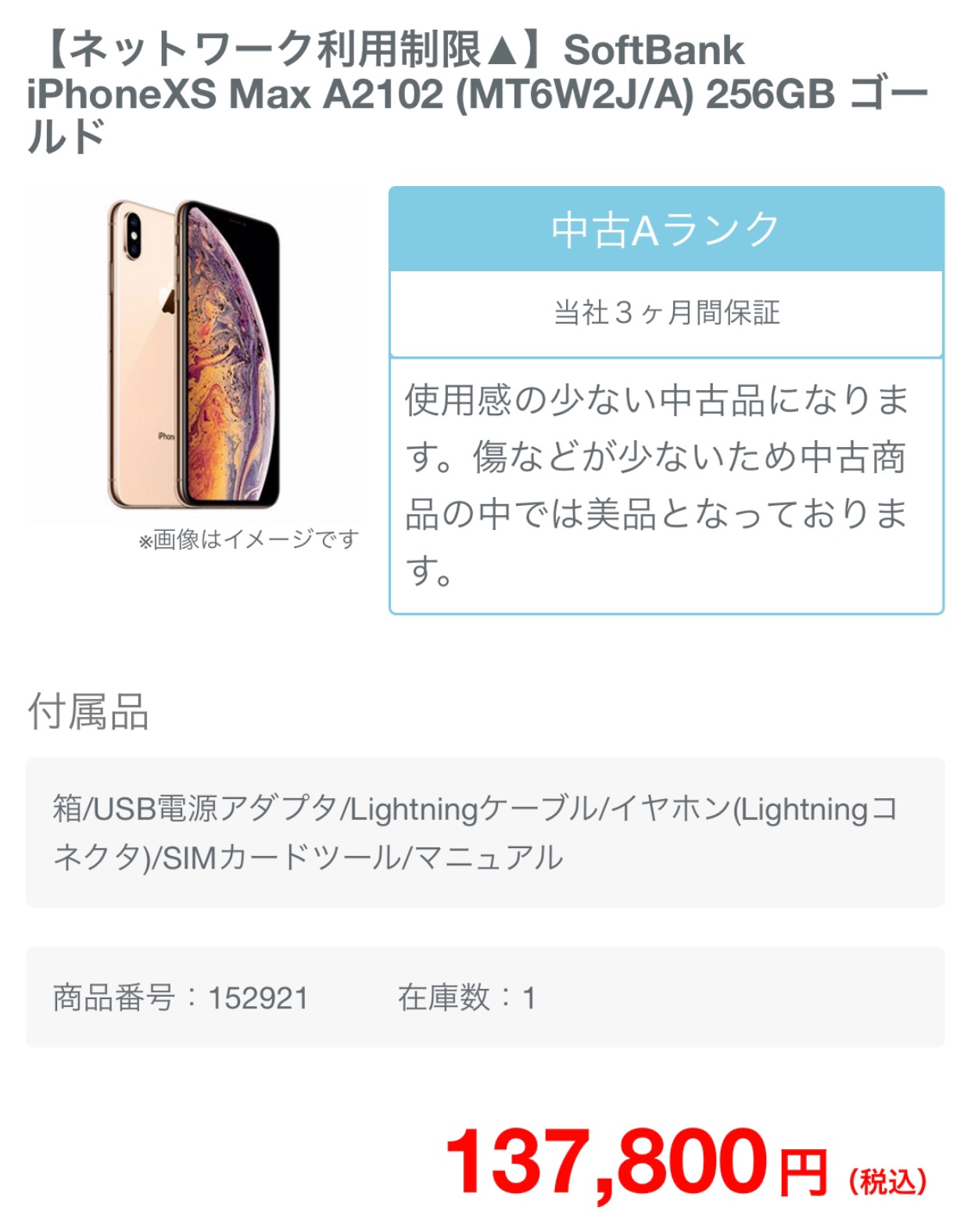 iPhone XS MaxはSIMフリー・docomo・au・ソフトバンク版のどのモデルを買うべきか?