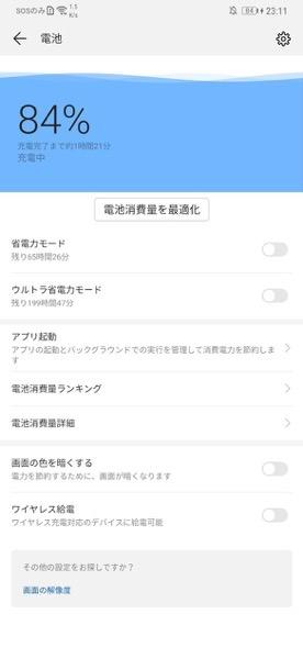 Screenshot 20181130 231128 com huawei systemmanager