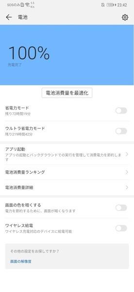 Screenshot 20181130 234225 com huawei systemmanager