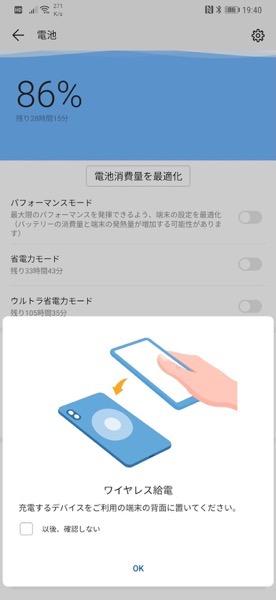 Screenshot 20181206 194054 com huawei systemmanager