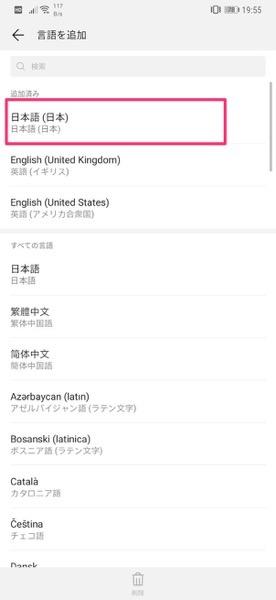 Screenshot 20190109 195538 com huawei languagedownloader
