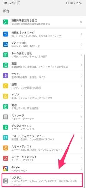 Screenshot 20190109 195654 com android settings