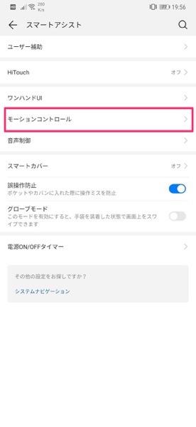 Screenshot 20190109 195657 com android settings
