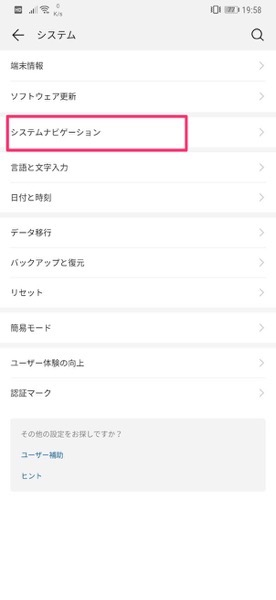 Screenshot 20190109 195854 com android settings