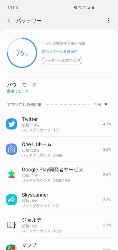 Screenshot 20190318 100409 Device care