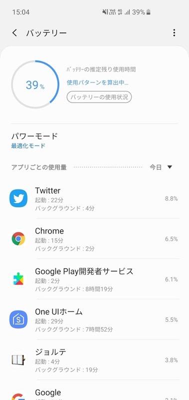 Screenshot 20190318 150436 Device care