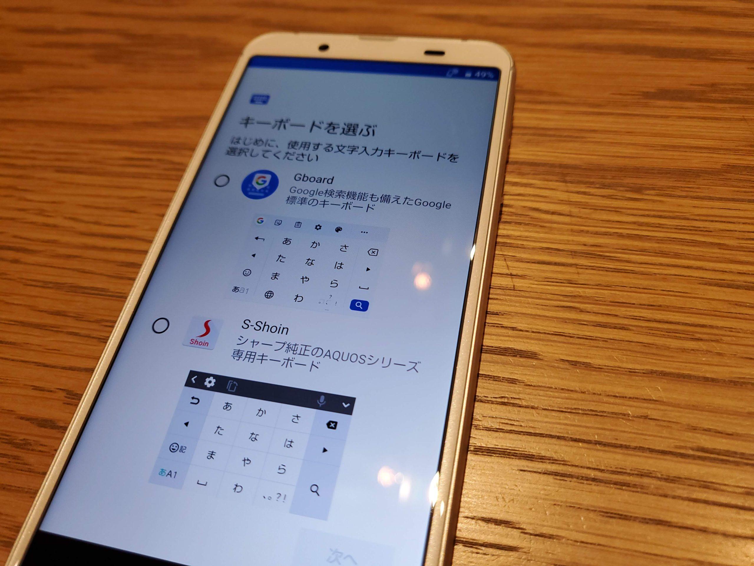 AQUOS sense4・AQUOS sense3の日本語化の方法と日本語入力はできるのか