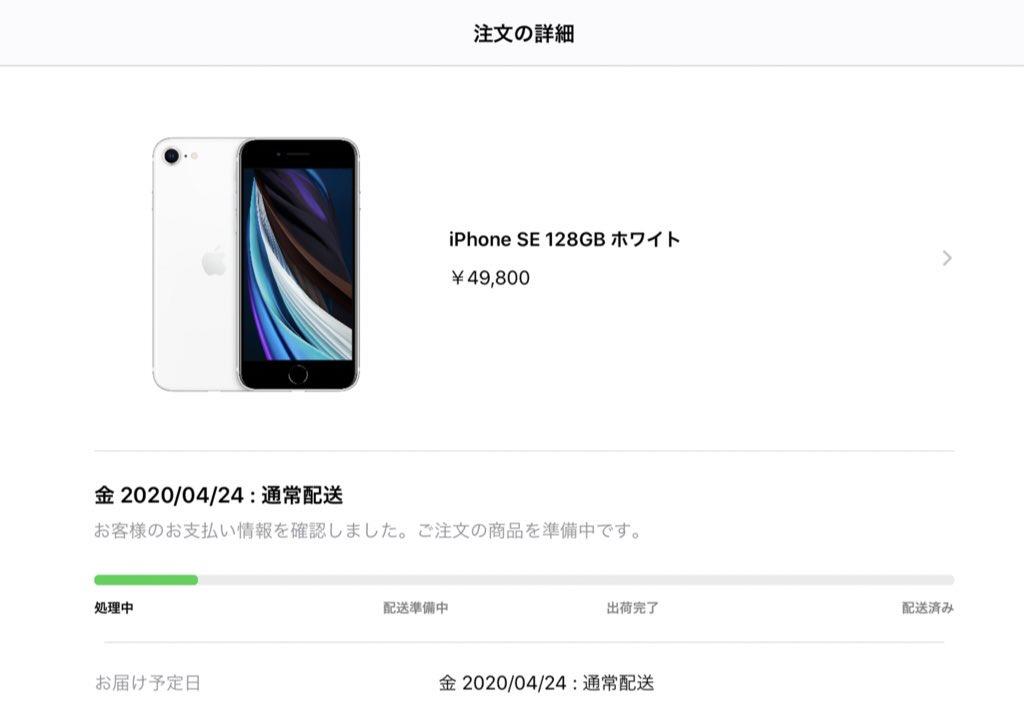 iPhone SE(2020)のカラーや容量の人気順を大発表