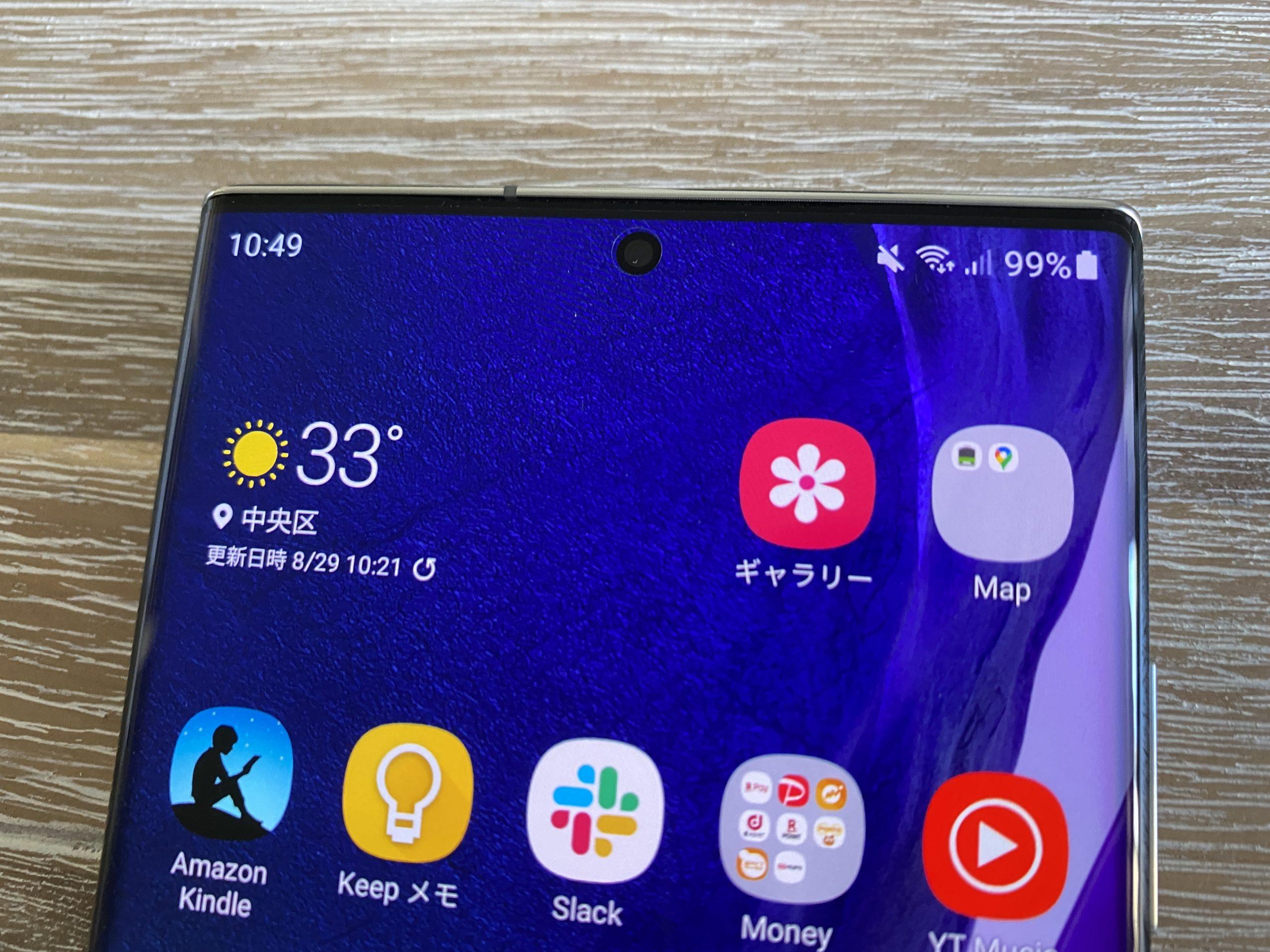 Galaxy Note 20 Ultra