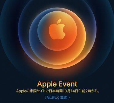 iPhone12発表でしょう。Appleイベントが10月14日午前2時から開催。